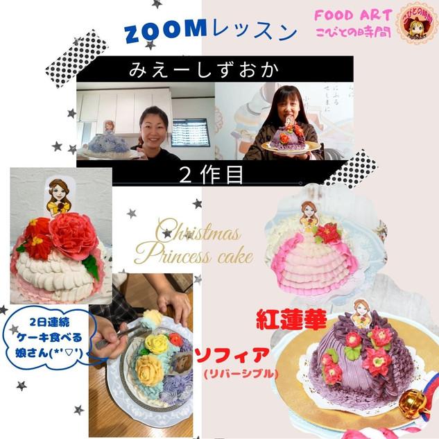 静岡 プリンセスケーキ②