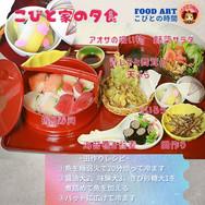 こびと家の夕食 (15).jpg