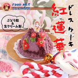 紅蓮華ドレスケーキ