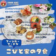 こびと家の夕食 (1).jpg