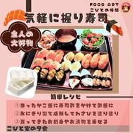 気軽にお寿司 (2).jpg