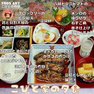こびと家の夕食 (18).jpg
