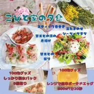 こびと家の夕食 (26).jpg