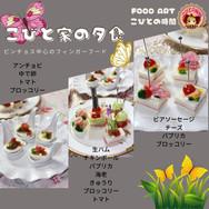 こびと家の 夕食 (1).jpg
