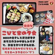 こびと家の夕食.jpg