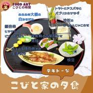 こびと家の夕食 (2).jpg