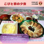 こびと家の夕食 (19).jpg