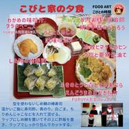 こびと家の夕食 (20).jpg