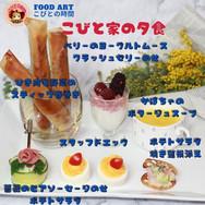 こびと家の夕食 (9).jpg