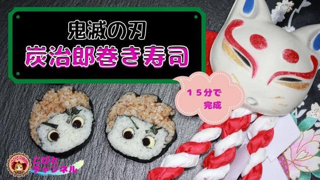 鬼滅の刃の炭治郎巻き寿司