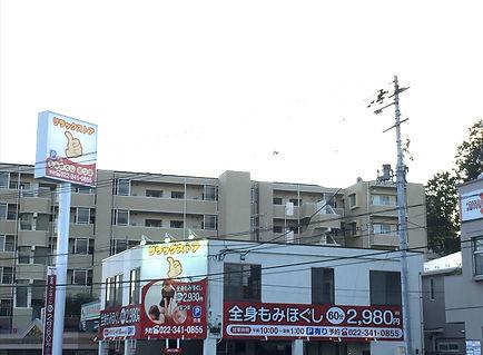 仙台 マッサージ