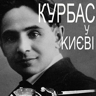 Kurbas-kv-uk-ver_edited.jpg
