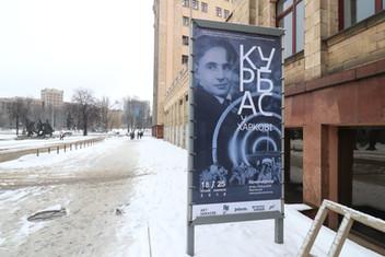 Kurbas-Kharkiv-0-Klyuzko-IMG_2173.JPG