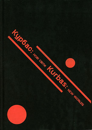 Kurbas catalog cover@.jpg