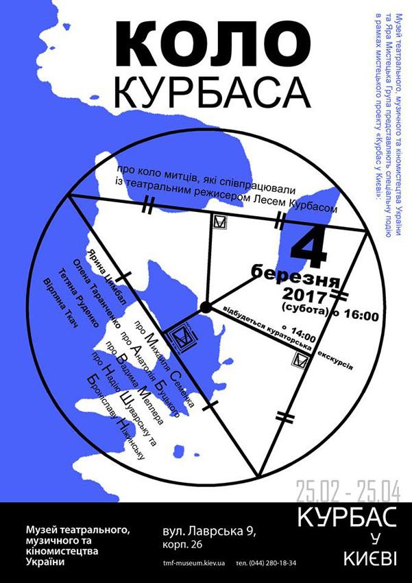 21 kolo-kurbasa- a4.jpg