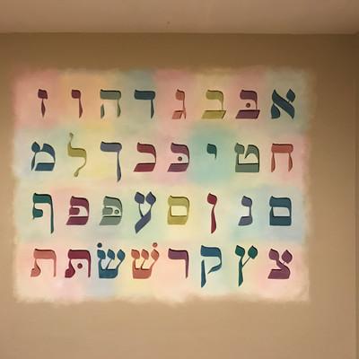 Aleph Bet Mural