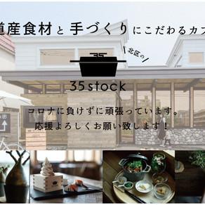 札幌市飲食店未来応援クラウドファンディング