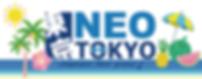 neo-tokyo-logo_Summer-1.png
