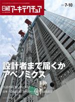 日経アーキテクチュア 2013年7月10日号