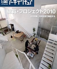 日経アーキテクチュア2010年1月25日号
