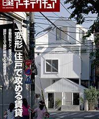 日経アーキテクチュア 2010年7月12日号