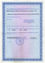 лицензия от 2019 г._page-0002.jpg