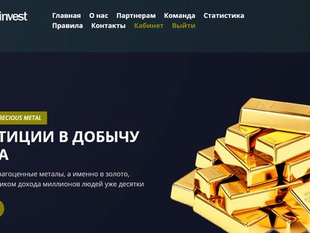 Gold-Invest НЕ ПЛАТИТ