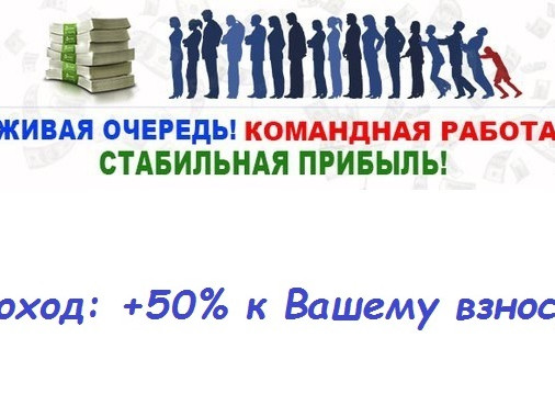 Живая очередь MONITORHYIP+50%