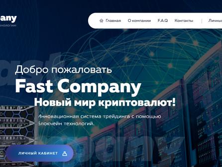 Fast Company НЕ ПЛАТИТ