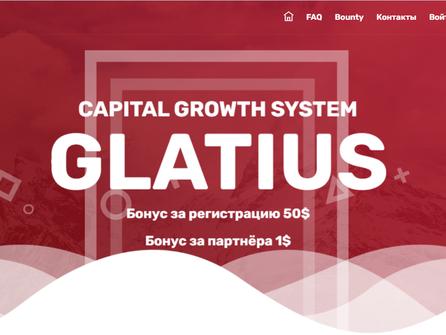 Glatius не платит
