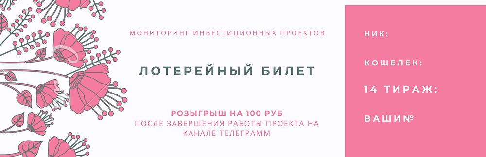 ХАЙП МОНИТОРИНГ