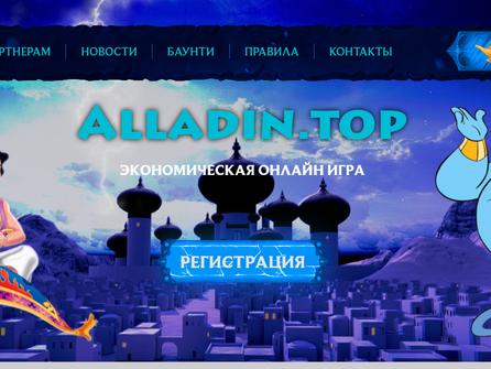 Alladin - НЕ ПЛАТИТ
