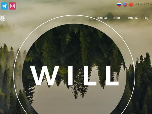 Will-Nature не платит