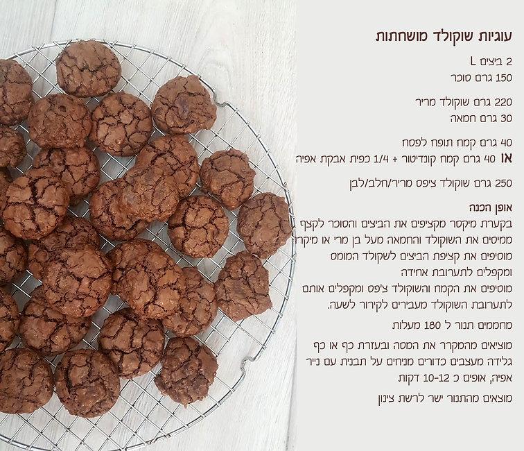 מתכון ל עוגיות שוקולד מושחתות.jpg