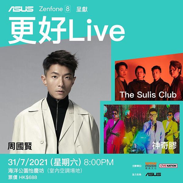 ASUS Zenfone 8 呈獻  更好Live音樂會