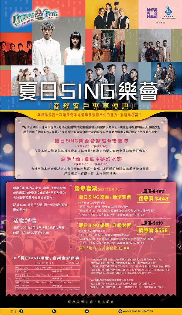 OPC_Music_Festival_eDM_072021_TC.jpg
