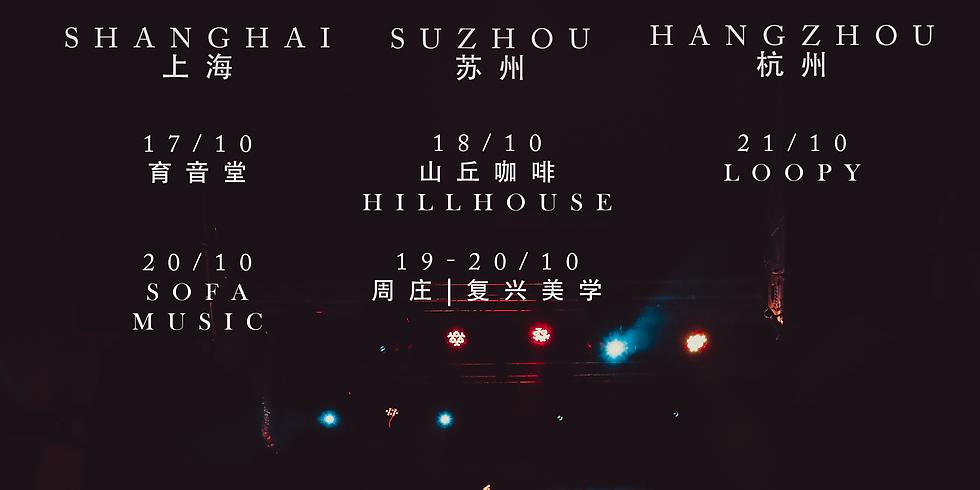 TSC 秋季三城巡演