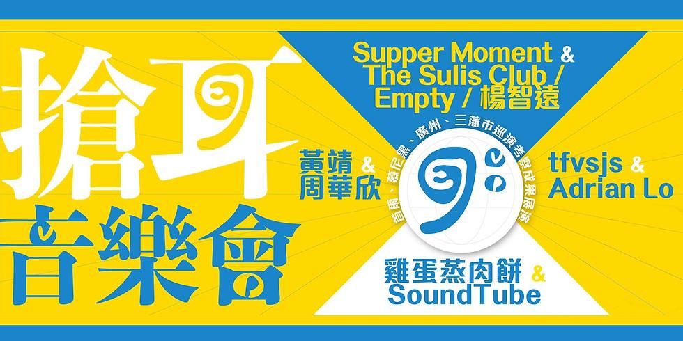 Ear Up Music Global  搶耳音樂會