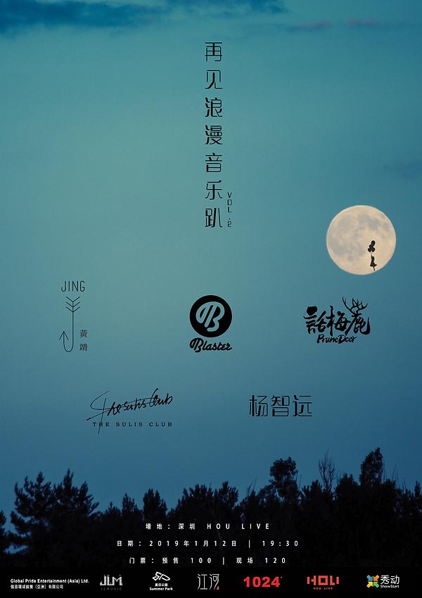 Goodbye Romance ShenZhen