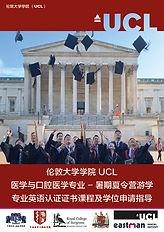 UCL 暑期夏令营.jpg