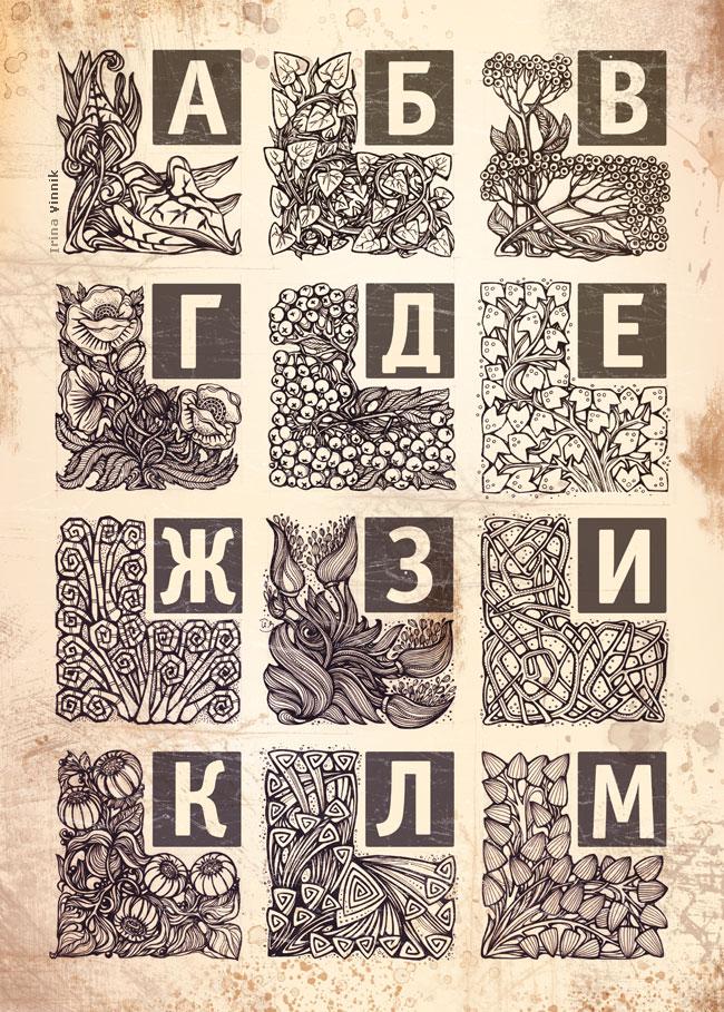 letters1-12l