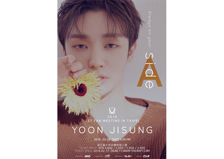 YOON JISUNG尹智聖 1st Fan Meeting in TAIPEI