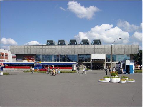 Автовокзал Барнаул