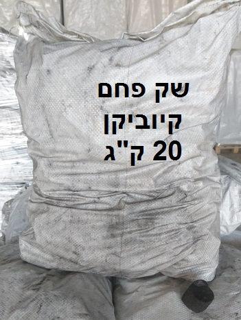 """שק פחם הקיוביקן-20 ק""""ג"""