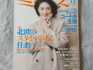 『ミセス』11月号