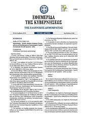 Κανονισμός Εκπαιδευτικών Κέντρων και αδειοδότησης χειριστών Συστημάτων Μη Επανδρωμένων Αεροσκαφών - ΣμηΕΑ (Unmanned Aircraft Systems-UAS).