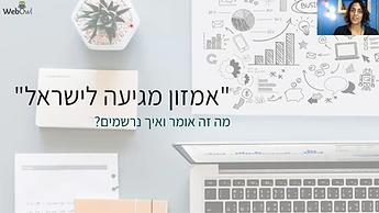 אמזון מגיעה לישראל - מה זה אומר ואיך נרשמים