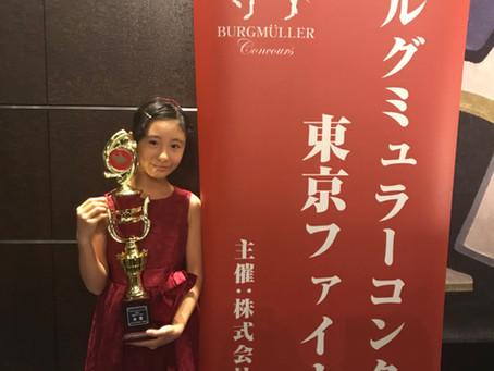 ブルグミュラーコンクール 東京ファイナル入選&金賞おめでとう!