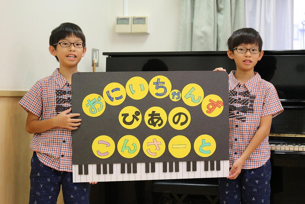 保育園でピアノコンサートを行ってきました!