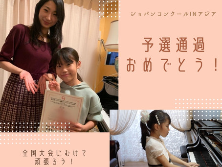 【江東区の音楽教室】ショパンコンクールin Asia 予選通過おめでとう①🏆